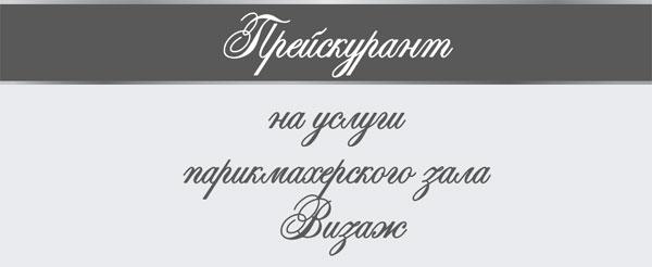 ПРАЙС НА УСЛУГ� ПАР�КМАХЕРСКОГО ЗАЛА (В�ЗАЖ)