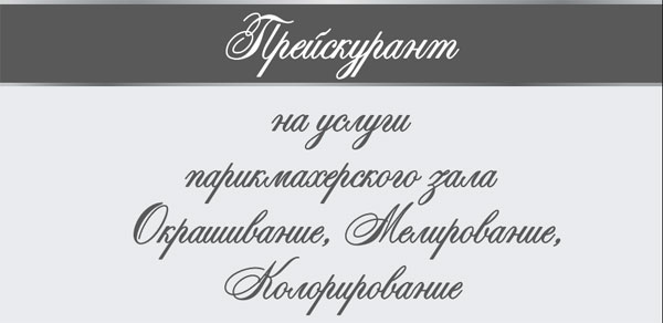 ПРАЙС НА УСЛУГ� ПАР�КМАХЕРСКОГО ЗАЛА (ОКРАШ�ВАН�Е, МЕЛ�РОВАН�Е, КОЛОР�РОВАН�Е)