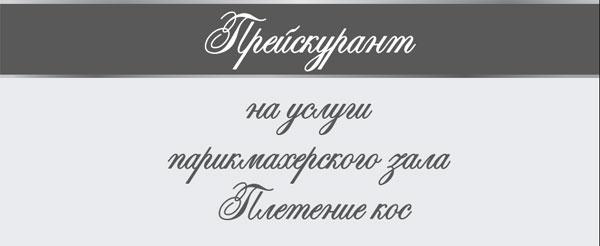 ПРАЙС НА УСЛУГ� ПАР�КМАХЕРСКОГО ЗАЛА (ПЛЕТЕН�Е КОС)