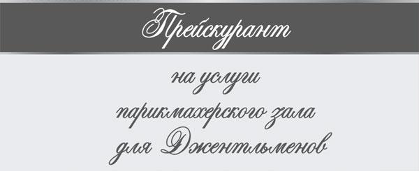ПРАЙС НА УСЛУГ� ПАР�КМАХЕРСКОГО ЗАЛА (ДЛЯ ДЖЕНТЛЬМЕНОВ)