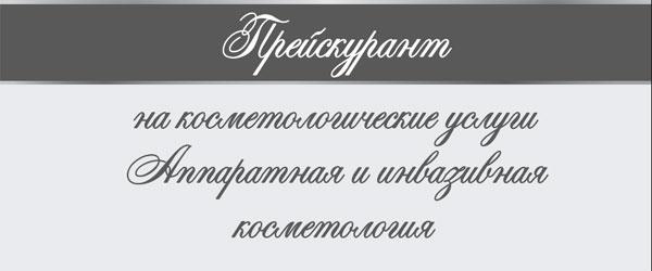 ПРАЙС НА УСЛУГ� КОСМЕТОЛОГ�ЧЕСК�Е УСЛУГ� НОГТЕВОГО СЕРВ�СА (АППАРАТНАЯ � �НВАЗ�ВНАЯ КОСМЕТОЛОГ�Я)