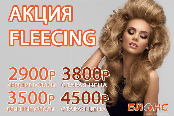 Акция FLEECING - от 2.900р. за средние волосы!