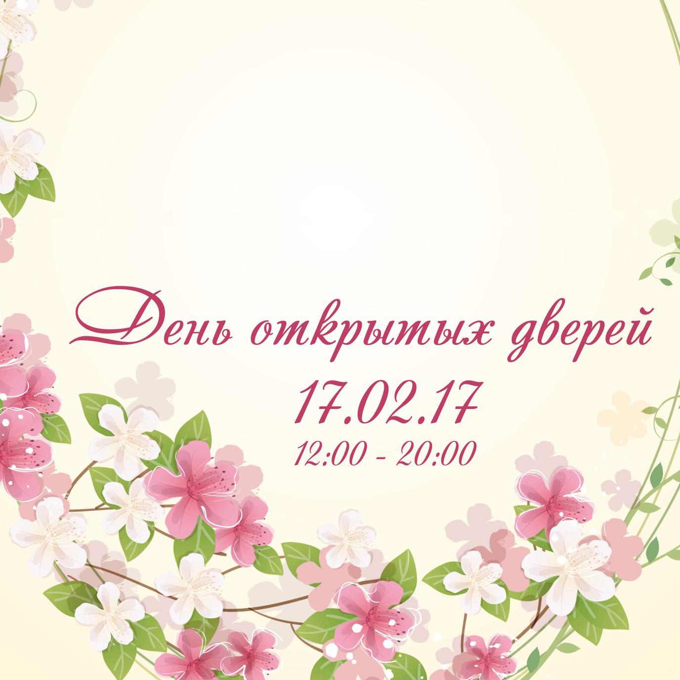 17 февраля - День открытых дверей